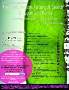 日韓生命倫理の過去・現在・未来ちらし