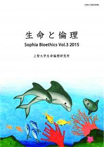 「生命と倫理」Vol.3表紙